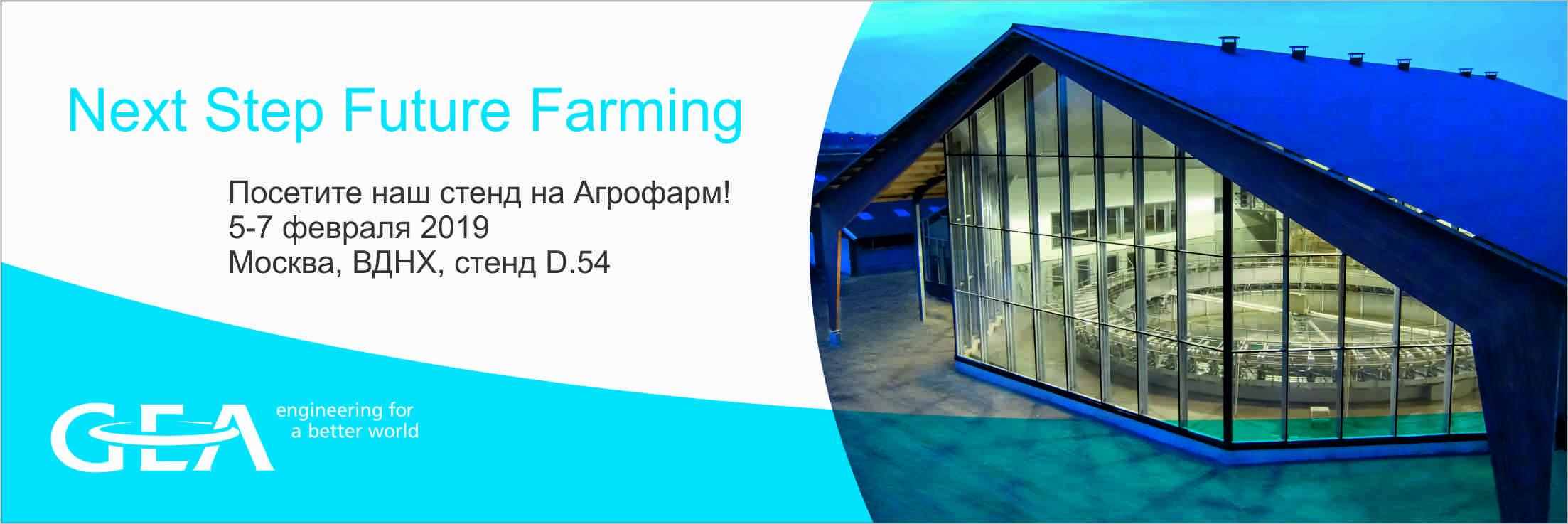 Выставка Агроферма 2019